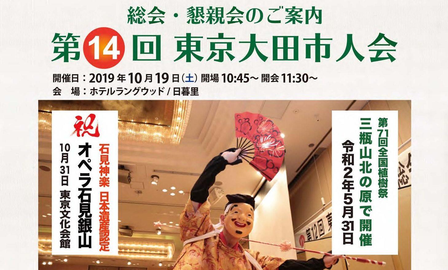 第14回東京大田市人会 総会・懇親会のご案内