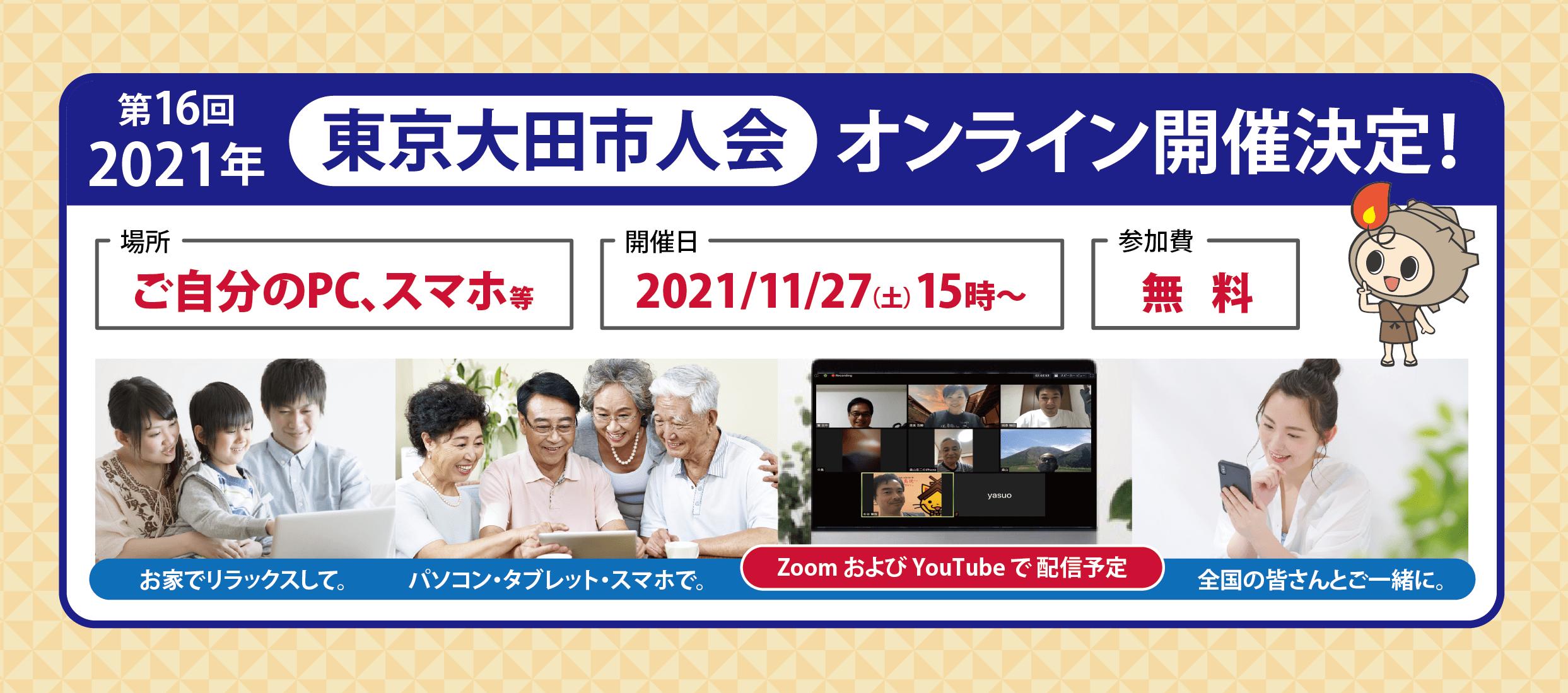 2021年 東京大田市人会 オンライン開催決定!